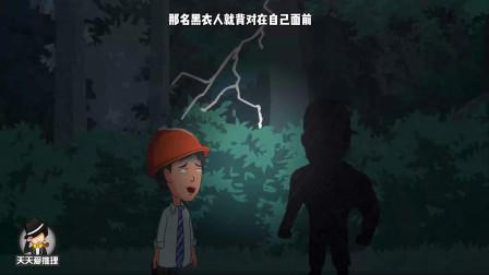 悬疑推理:男子被黑衣人追杀,只能通过闪电一瞬间看到对方,不好
