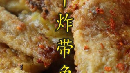 带鱼这样做,鱼段金黄外酥里嫩,撒上辣椒面就能直接吃,过瘾