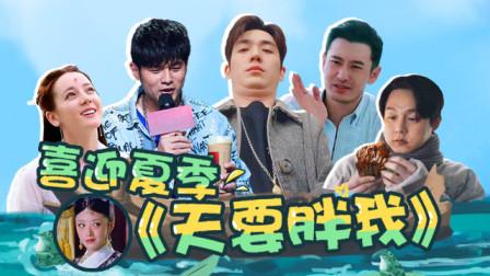 【淮秀帮】喜迎夏季:天要胖我啊啊啊!!!