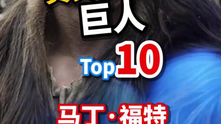 Top10现实生活中的巨人——NO·9