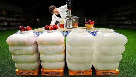 100公斤苹果能榨出多少苹果汁?小伙硬核测试,喝起来不要太过瘾