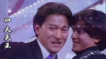 1992年,封王现场!四大天王年轻时的巅峰时刻!