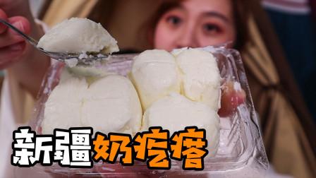 """新疆""""奶疙瘩""""到底是啥?泡水能100%还原成酸奶吗?"""