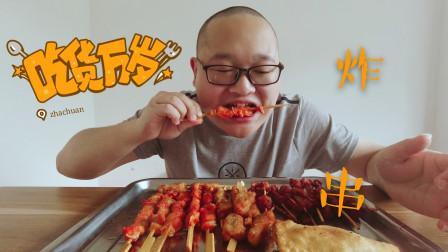 小伙在家炸串,骨肉相连烤鸡柳,牛肉串,嘎嘣脆的萝卜饼,真香