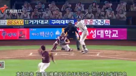 珠江新闻眼 2020 韩国棒球联赛:NC恐龙大胜友利英雄
