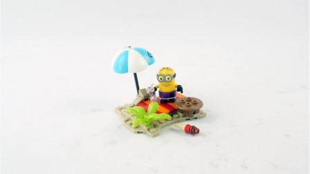 试玩美高积木神偷奶爸系列海滩派对,只有1个小黄人的派对#开箱#