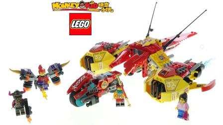 开箱乐高(LEGO)积木 80008悟空小侠系列 云霄战机 致敬西游记