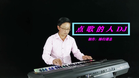 《点歌的人》DJ重低音电子琴音乐