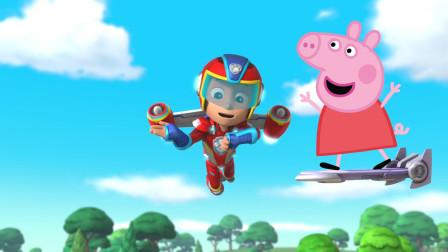 汪汪队立大功莱德和小猪佩奇一起玩飞行器