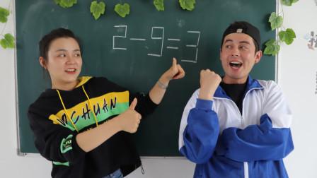 """才艺表演课,学霸的""""惊雷""""竟败给学渣的2-9=3,真奇葩!"""