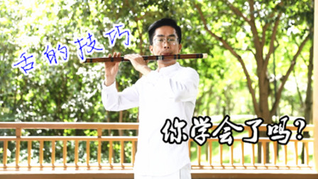 清雅竹笛,第75课,舌的技巧你都会了,那你气息搭上了吗?
