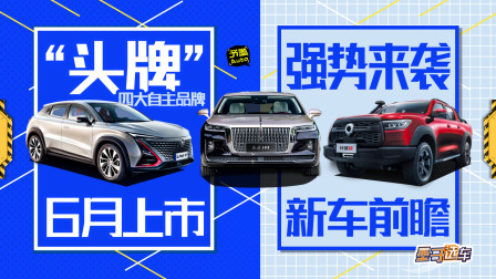 """四大自主品牌""""头牌""""强势来袭,6月上市新车前瞻!"""