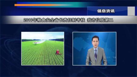 张掖2019年粮食安全省长责任制考核位居第二