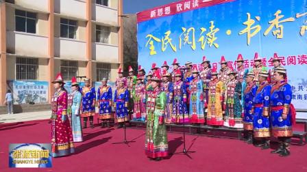 肃南:农家书屋为乡村振兴增韵添香