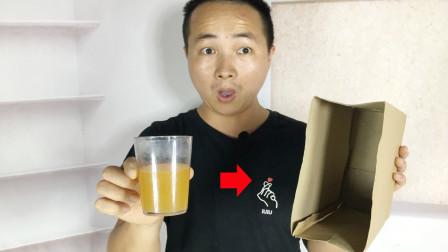 空袋子变出饮料,想喝什么饮料就来什么饮料!方法比你想的还简单