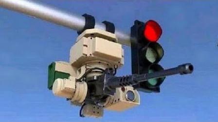 中国发明防闯红灯神器,一触碰就会喷烟雾,大大降低事故发生