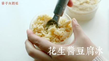 【花生酱豆腐冰】夏日限定,冰淇淋替代低脂版