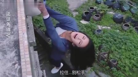 心机男推妹妹坠楼,不料法证眼疾手快,一把抓住坠楼妹妹!