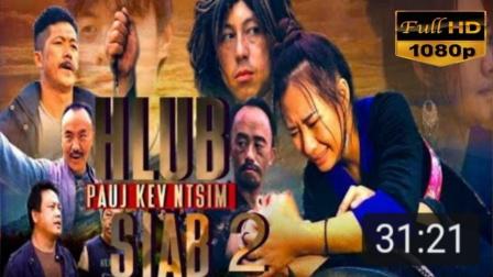 苗族电影 [2] Hlub Pauj Kev Ntsim Siab