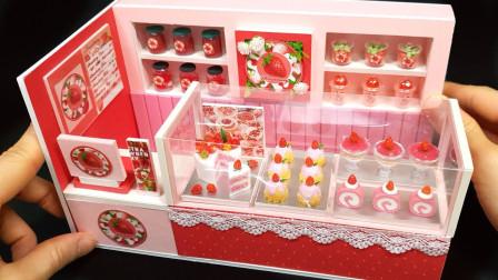 DIY微型写实店-草莓甜点店!草莓酱,蛋糕,巧克力