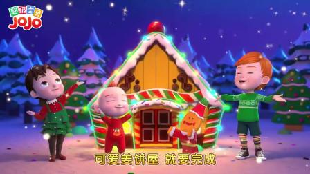 超级宝贝:jojo宝贝拼可爱的姜饼屋,糖果贴一贴!培养孩子动手能力和学习分工合作