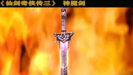 神剑:无特效不仙剑,一场视觉盛宴,10把特效加满的神剑