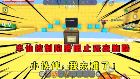 迷你世界:半仙控制机关阻止玩家跑酷,一关比一关坑,伙伴苦不堪言