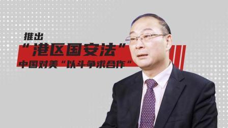 """金灿荣:推出""""港区国安法"""" 中国对美""""以斗争求合作"""""""