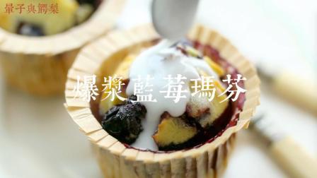 美味快手杯子小蛋糕【爆浆蓝莓玛芬蛋糕】内含柠檬糖霜做法