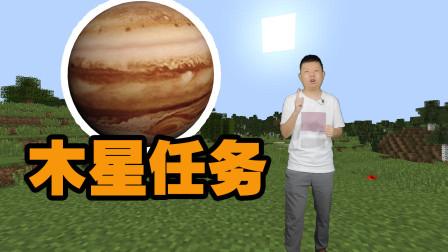 我的世界真人生存搞笑解说 科学家的木星任务已开启,会发现什么神奇宝贝?