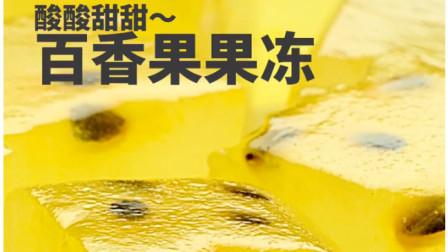 酸酸甜甜~百香果果冻