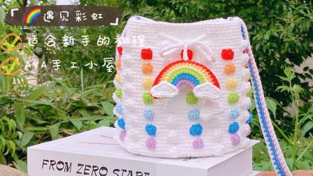 糖果色彩虹编织包diy毛线编织新手详细视频教程下集——AYA手工小屋图解视频