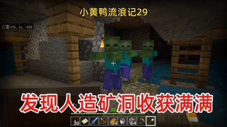 我的世界29:发现了一个人造矿洞, 好几个刷怪笼还收获了钻石!