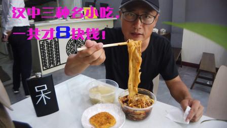 自驾游来到陕西汉中市,汉中四大名小吃品尝了三种,总共才8块钱