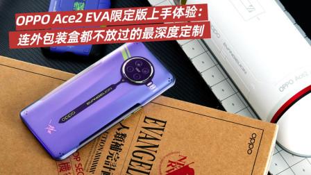 OPPO Ace2 EVA限定版上手体验连外包装盒都不放过的最深度定制