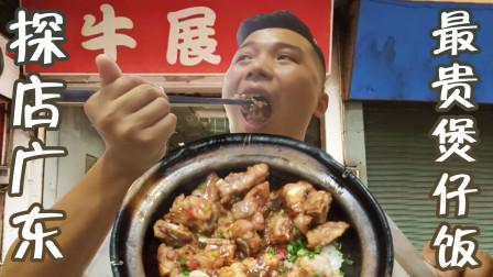探店广东最贵的煲仔饭店,老板服务态度恶劣,生意却异常火爆!