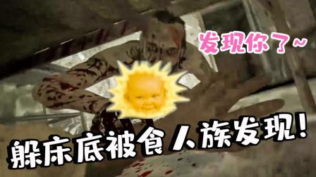 逃生04:惊险!精神病院床底太吓人,小伙居然敢对食人族放屁?