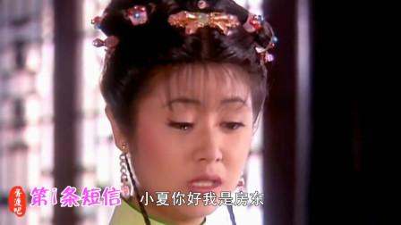 胥渡吧:紫薇甄嬛华妃被无良房东黑中介气哭了!