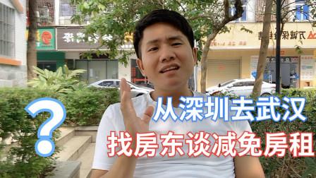 机票比高铁还便宜,小伙坐飞机去武汉和房东谈减免房租,已经破产的他真的很心疼路费