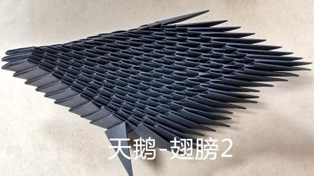天鹅组合折纸第四天:翅膀