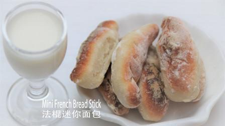 迷你面包:法棍小面包,法式面包的做法