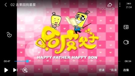 哈皮父子第1季第2集