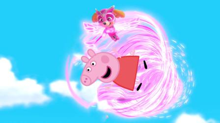小猪佩奇和汪汪队立大功天天一起飞行