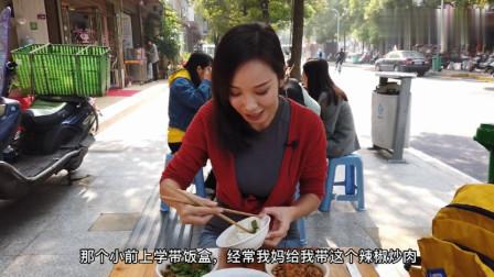 瑜伽美女在湖南长沙第一次吃蒸菜,猪肉牛肉鱼肉全都有,三荤两素吃得香也很实惠