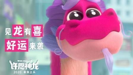 怪物史莱克团队全新作品 《许愿神龙》首曝预告粉龙现世上演反差萌