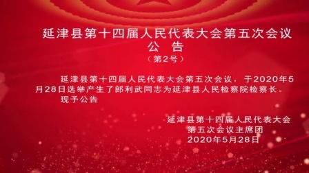 延津县第十四届人民代表大会第五次会议公告