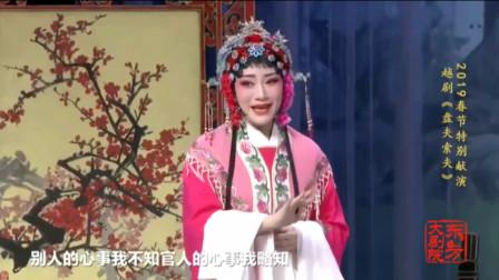 越剧《盘夫索夫》选段 名家王志萍 黄慧 唐晓羚演唱 精彩好看