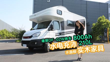 800Ah锂电210L水箱,水曲柳实木家具,隆翠DF-02W房车