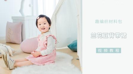 【趣编织】钩针DIY---宝宝荷叶边背心裙 手工编织视频教程