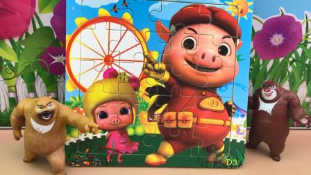 猪猪侠积木玩具,熊出没熊大熊二拼超星萌宠拼图!